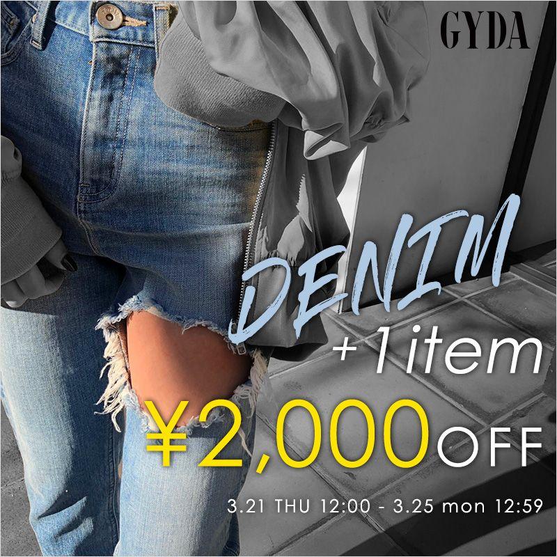【GYDA】 デニムアイテム+1点で2,000円OFF!!