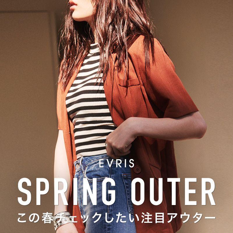 【EVRIS】この春トレンドのアウター紹介中?