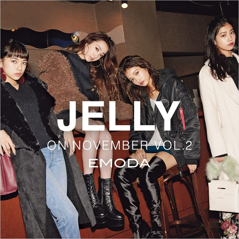 JELLY12月号掲載アイテム