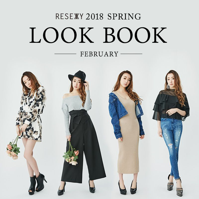 FEBRUARY LOOKBOOK
