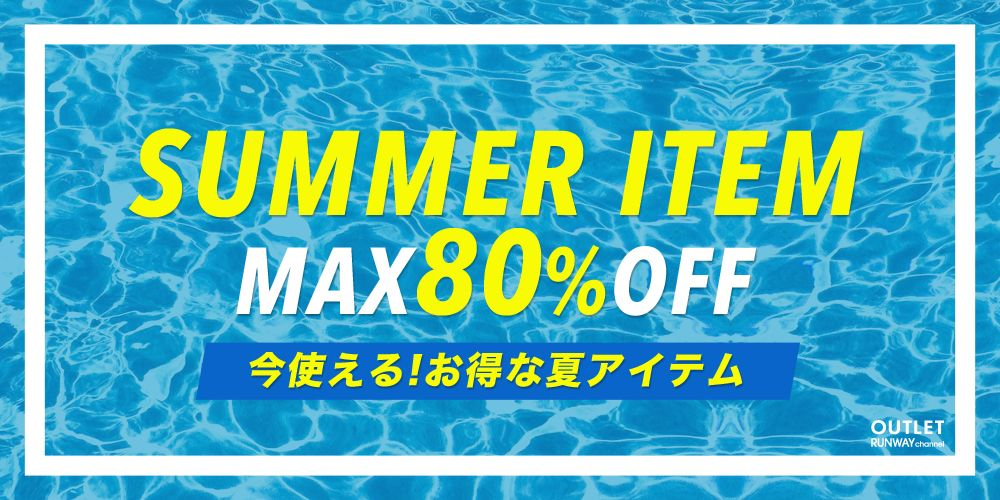 RCO SUMMER ITEM MAX80%OFF!