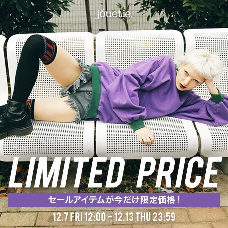 【jouetie】LIMITED PRICE!