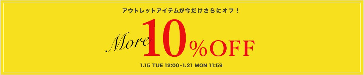 【OUTLET ITEM】 more10%OFF