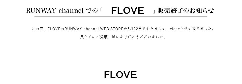 FLOVE(フローヴ)の公式アウトレット通販