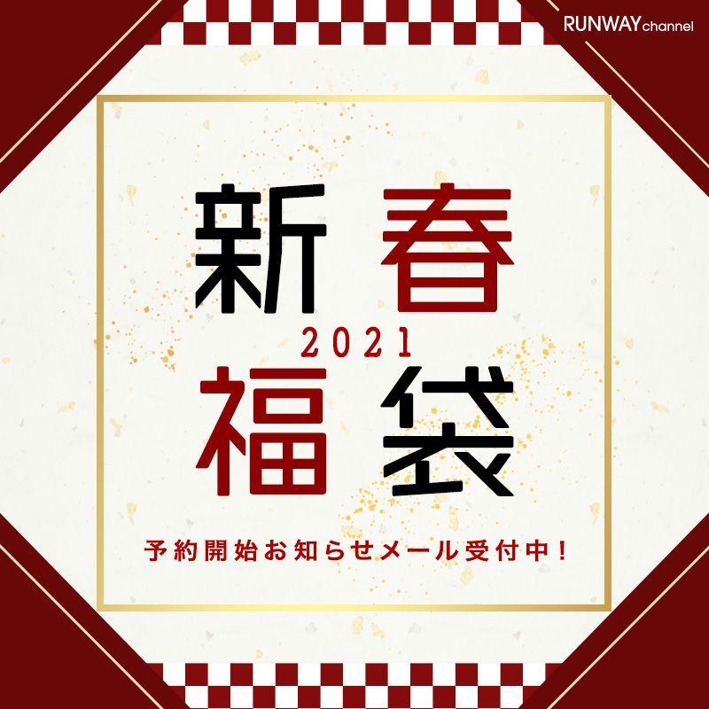 RUNWAY channel2021年 福袋もうすぐ登場!リクエストメール受付中!